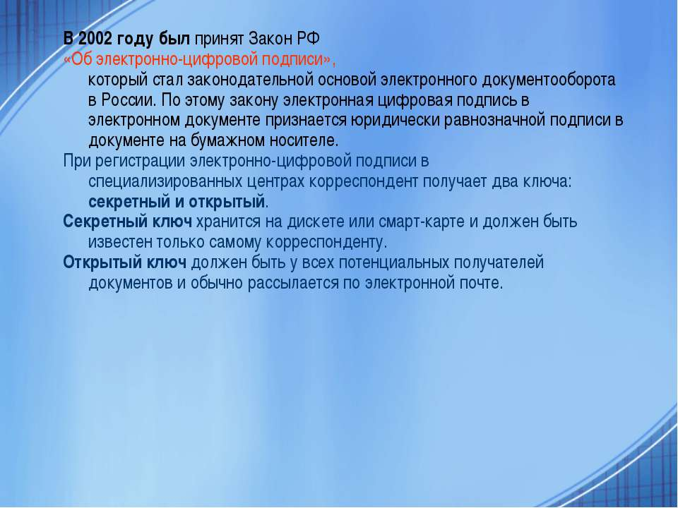 В 2002 году был принят Закон РФ «Об электронно-цифровой подписи», который ста...