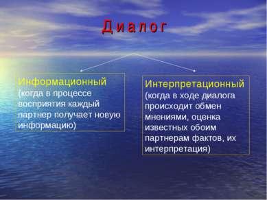 Д и а л о г Информационный (когда в процессе восприятия каждый партнер получа...