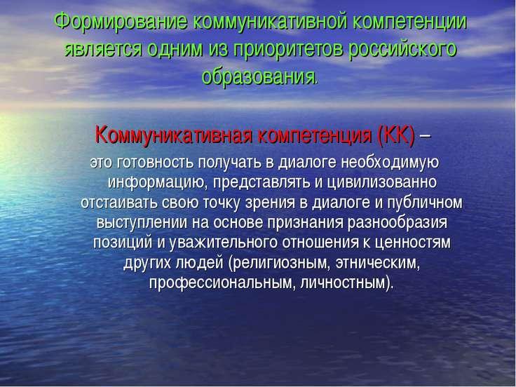 Формирование коммуникативной компетенции является одним из приоритетов россий...