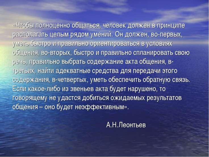 «Чтобы полноценно общаться, человек должен в принципе располагать целым рядом...