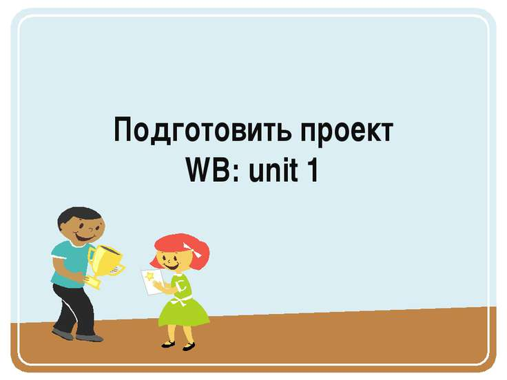 Подготовить проект WB: unit 1
