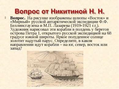 Вопрос. На рисунке изображены шлюпы «Восток» и «Мирный» русской антарктическо...