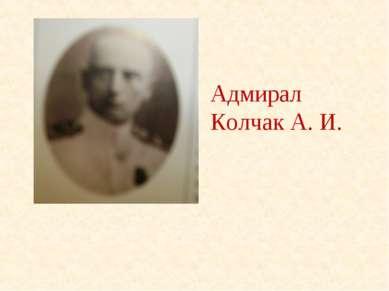 Адмирал Колчак А. И.