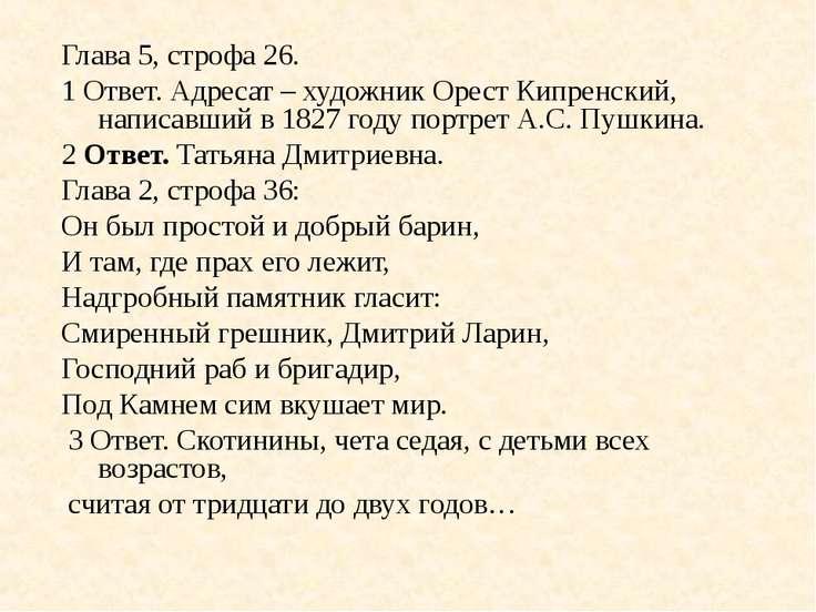 Глава 5, строфа 26. 1 Ответ. Адресат – художник Орест Кипренский, написавший ...