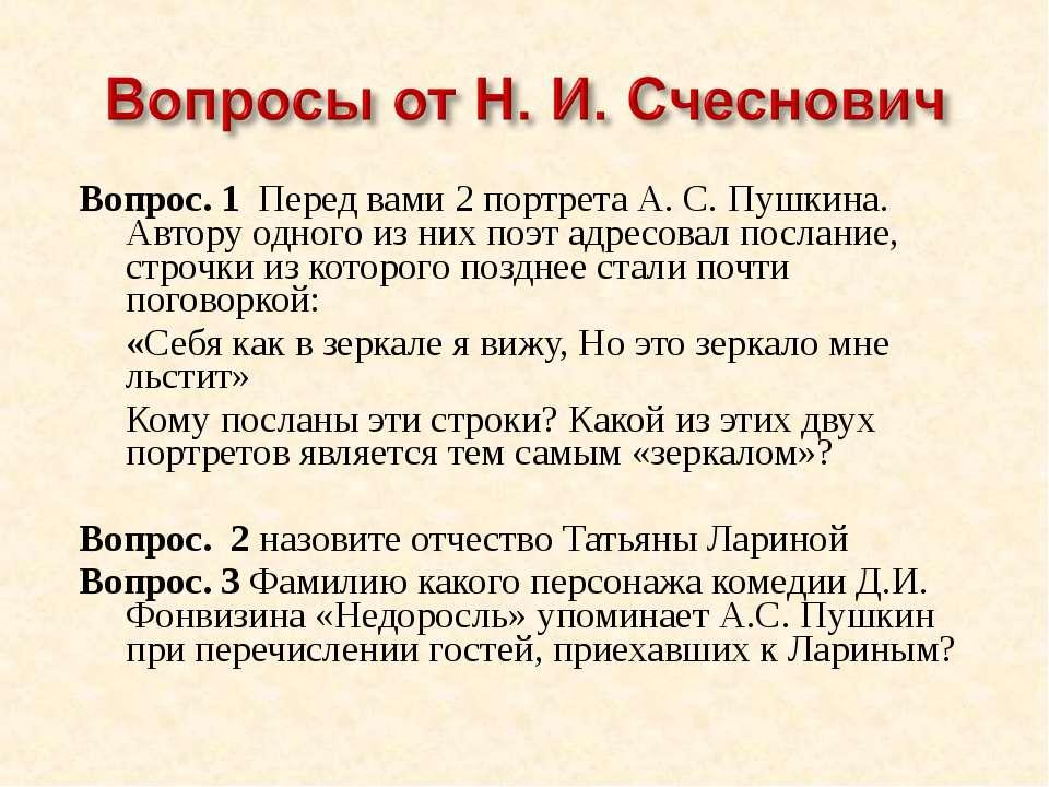Вопрос. 1 Перед вами 2 портрета А. С. Пушкина. Автору одного из них поэт адре...