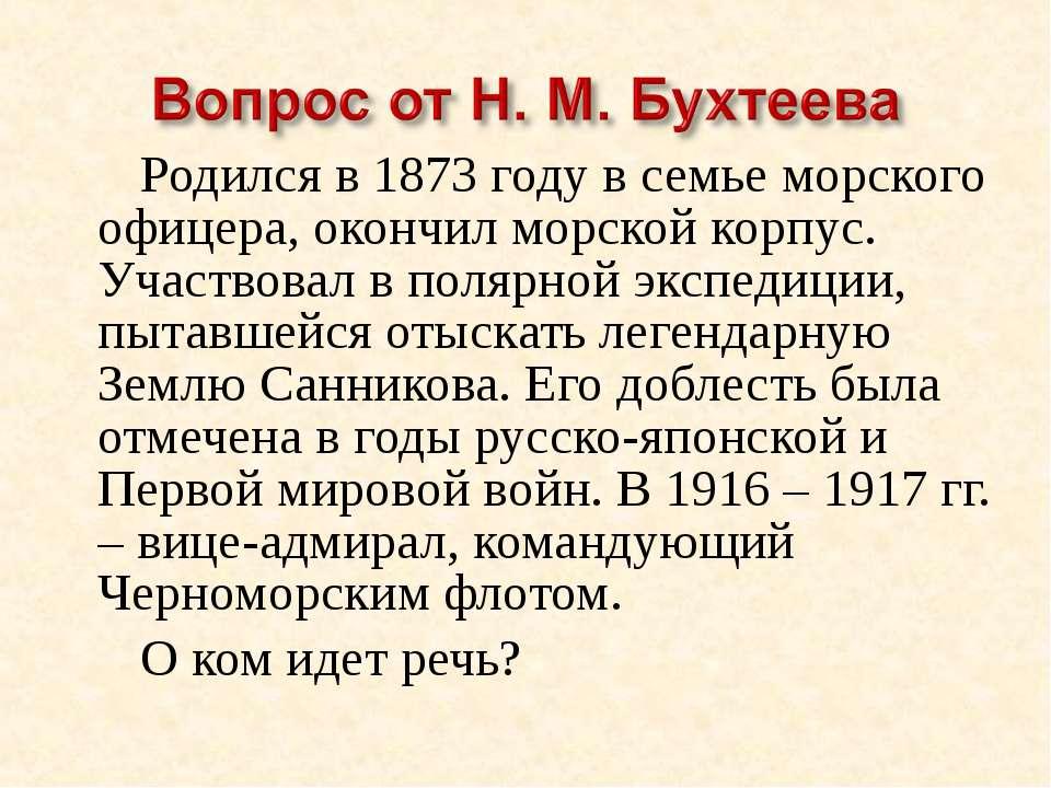 Родился в 1873 году в семье морского офицера, окончил морской корпус. Участво...