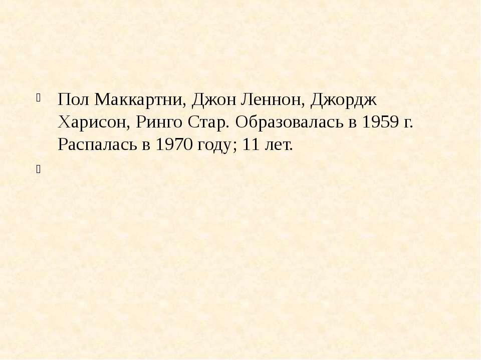 Пол Маккартни, Джон Леннон, Джордж Харисон, Ринго Стар. Образовалась в 1959 г...