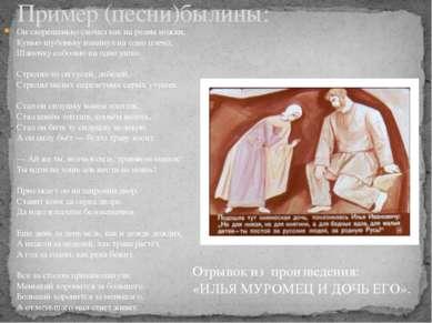 Пример (песни)былины: Он скорешенько скочил как на резвы ножки, Кунью шубоньк...