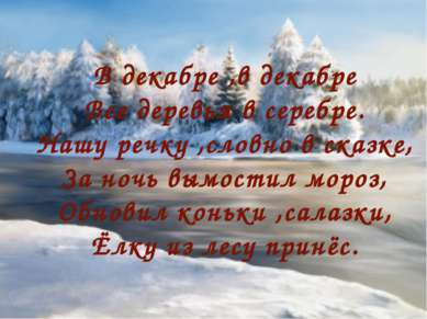 В декабре ,в декабре Все деревья в серебре. Нашу речку ,словно в сказке, За н...