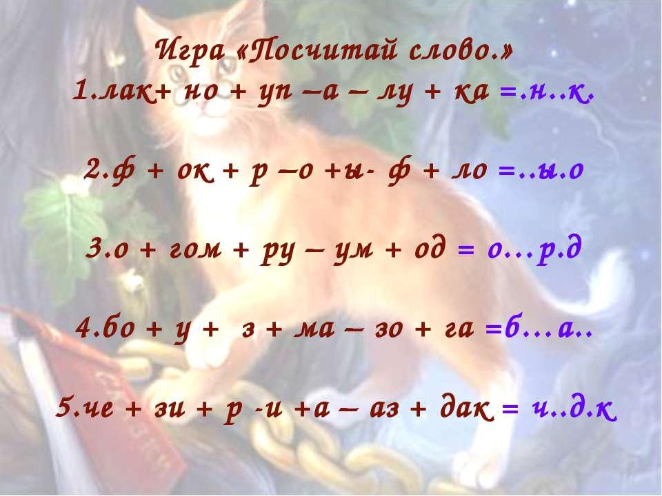 Игра «Посчитай слово.» 1.лак+ но + уп –а – лу + ка =.н..к. 2.ф + ок + р –о +ы...