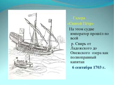 Галера «Святой Пётр» На этом судне император прошёл по всей р. Свирь от Ладож...