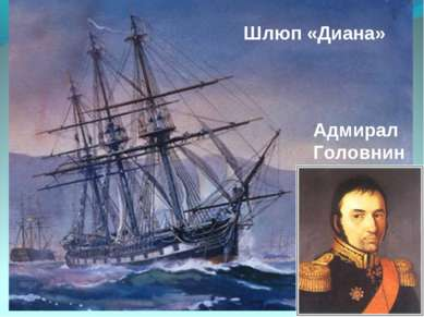 Шлюп «Диана» Адмирал Головнин