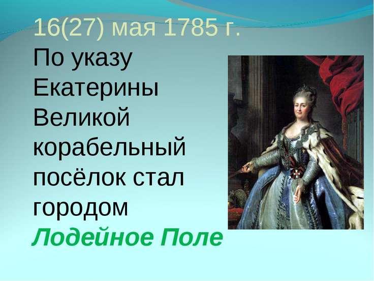 16(27) мая 1785 г. По указу Екатерины Великой корабельный посёлок стал городо...