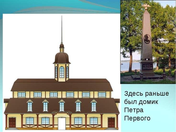 Здесь раньше был домик Петра Первого