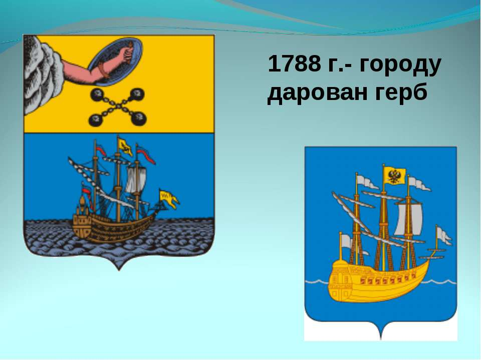 1788 г.- городу дарован герб