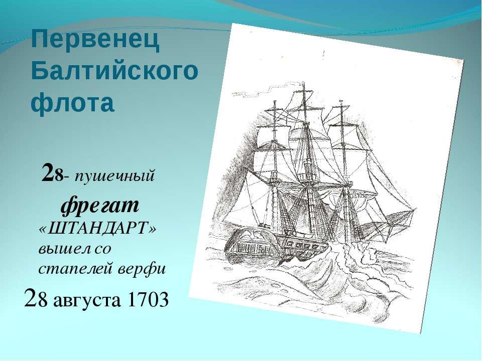 Первенец Балтийского флота