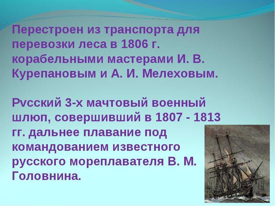 Перестроен из транспорта для перевозки леса в 1806 г. корабельными мастерами ...