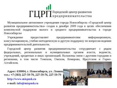 Муниципальное автономное учреждение города Новосибирска «Городской центр разв...