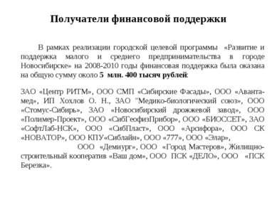 Получатели финансовой поддержки В рамках реализации городской целевой програм...