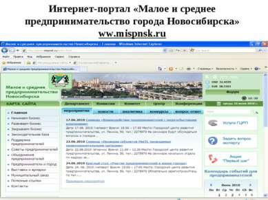 Интернет-портал «Малое и среднее предпринимательство города Новосибирска» ww....