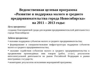 Ведомственная целевая программа «Развитие и поддержка малого и среднего предп...