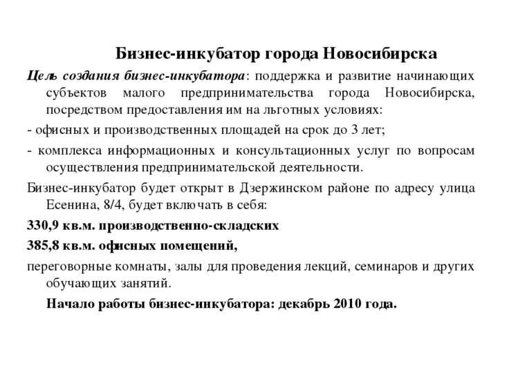 Бизнес-инкубатор города Новосибирска Цель создания бизнес-инкубатора: поддерж...