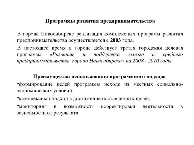 Программы развития предпринимательства В городе Новосибирске реализация компл...