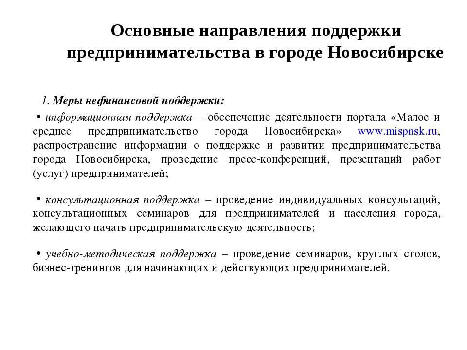 Основные направления поддержки предпринимательства в городе Новосибирске 1. М...