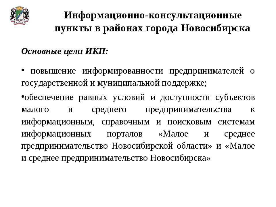 Информационно-консультационные пункты в районах города Новосибирска Основные ...