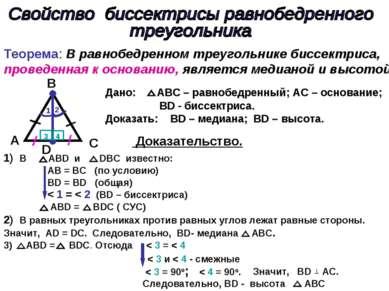 Теорема: В равнобедренном треугольнике биссектриса, проведенная к основанию, ...