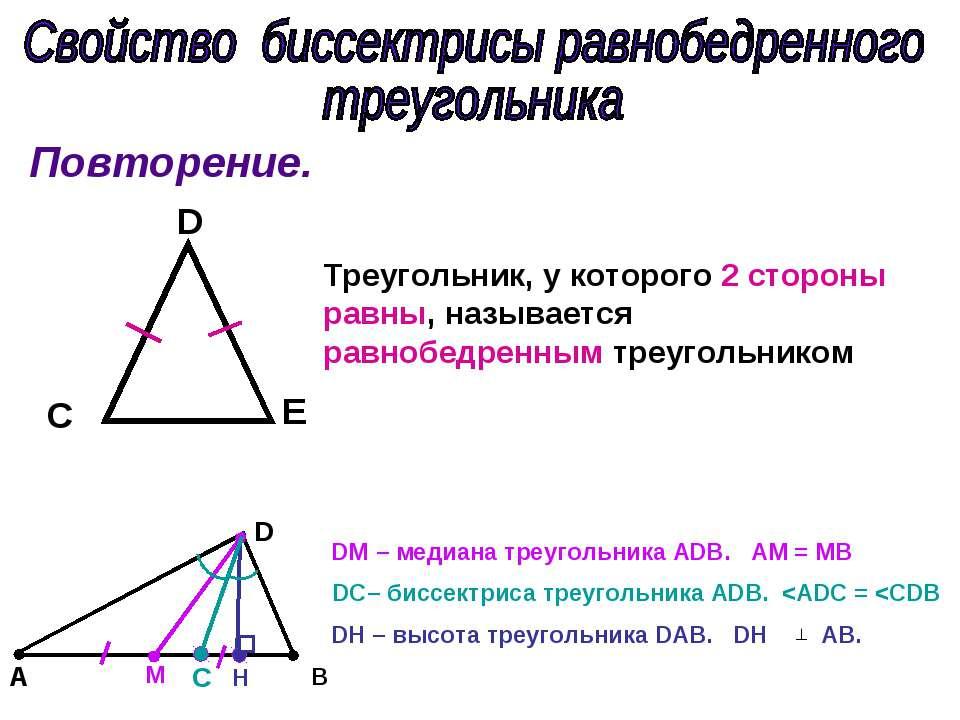 Повторение. Треугольник, у которого 2 стороны равны, называется равнобедренны...