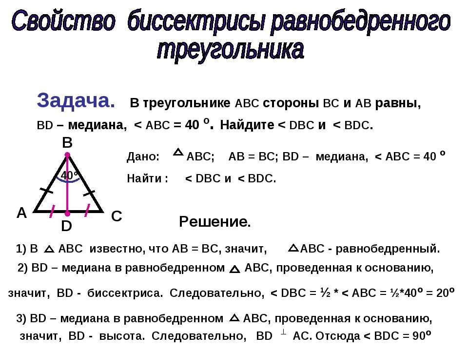 Задача. В треугольнике ABC стороны ВС и АВ равны, BD – медиана, < АВС = 40 о....