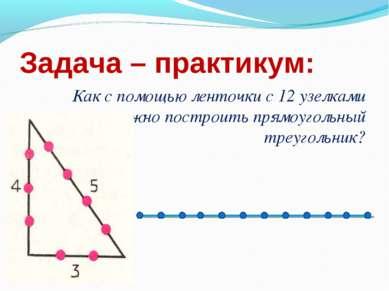 Задача – практикум: Как с помощью ленточки с 12 узелками можно построить прям...