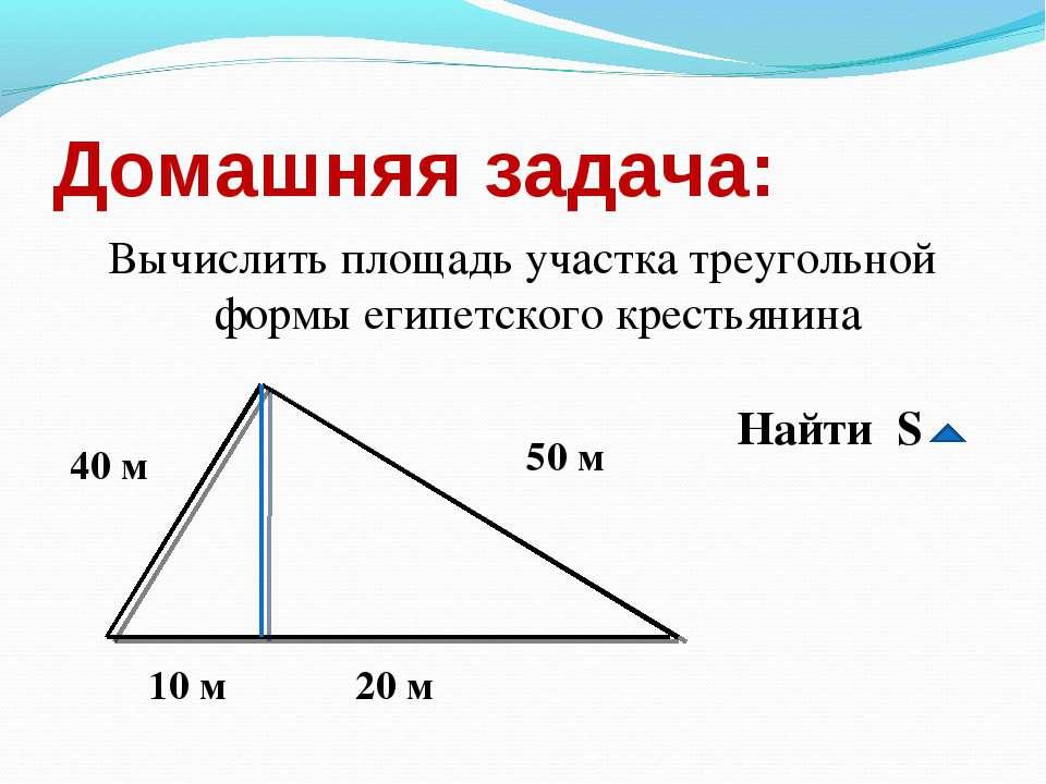 Домашняя задача: Вычислить площадь участка треугольной формы египетского крес...