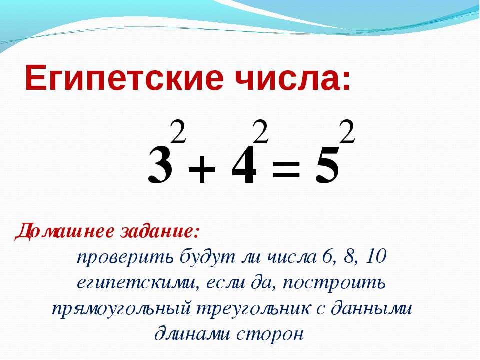 Египетские числа: 3 + 4 = 5 2 2 2 Домашнее задание: проверить будут ли числа ...