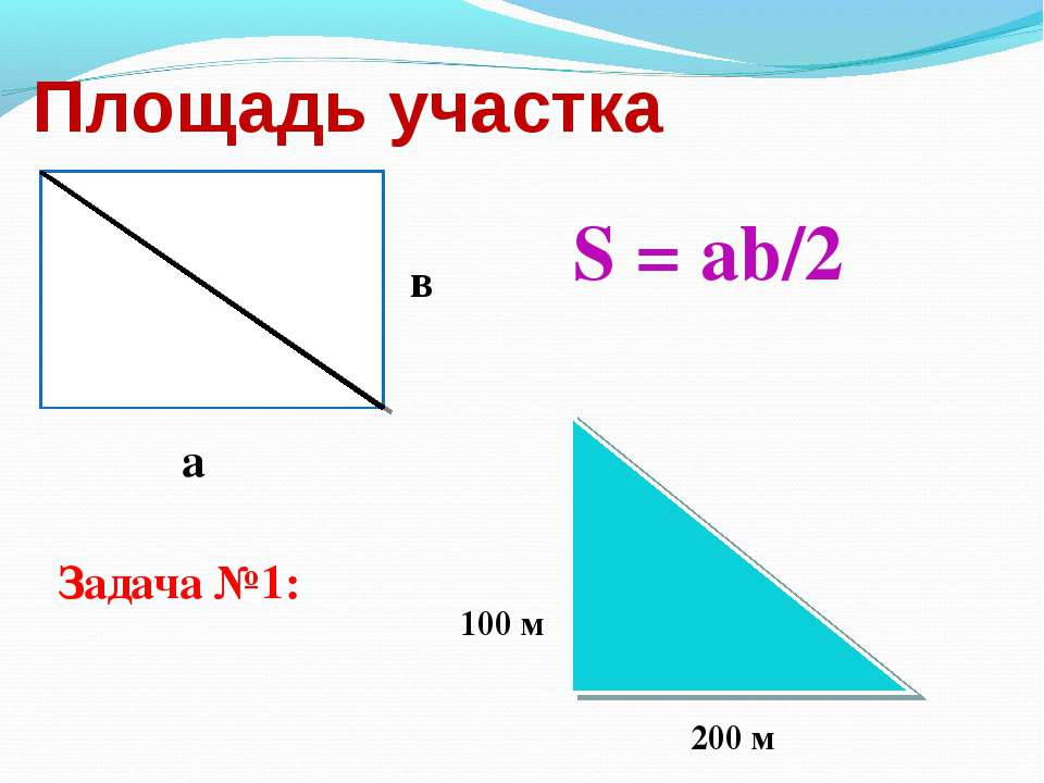 Площадь участка а в S = ab/2 Задача №1: 100 м 200 м