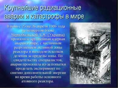 Крупнейшие радиационные аварии и катастрофы в мире В ночь с 25 на 26 апреля 1...
