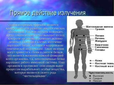 Прямое действие излучения Одним из прямых эффектов является канцерогенез или ...