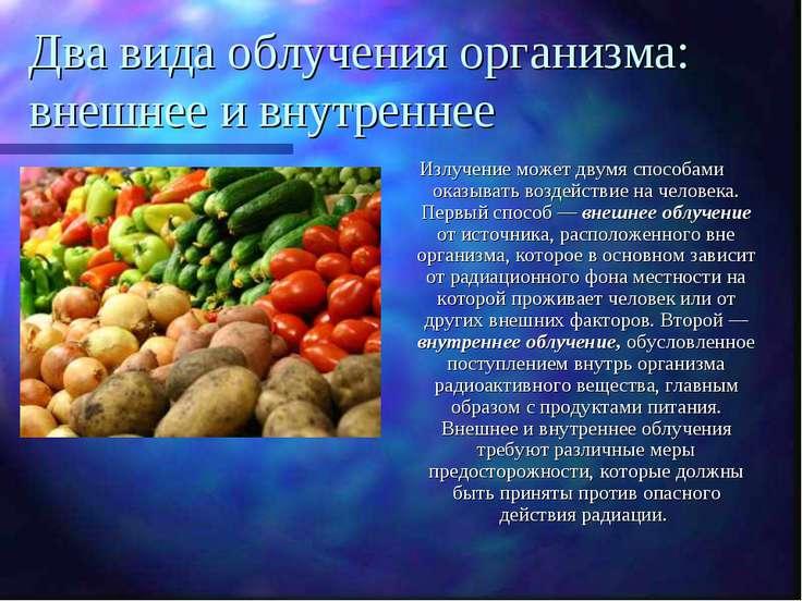 Два вида облучения организма: внешнее и внутреннее Излучение может двумя спос...
