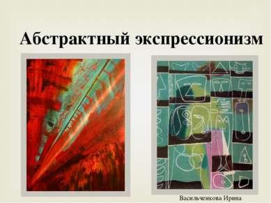 Абстрактный экспрессионизм Васильченкова Ирина Анатольевна