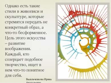 Однако есть такие стили в живописи и скульптуре, которые стремятся передать н...