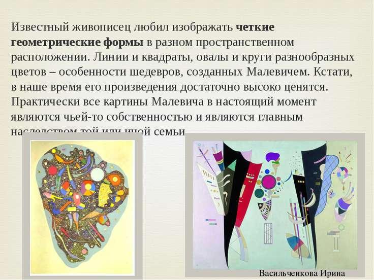 Известный живописец любил изображатьчеткие геометрические формыв разном про...