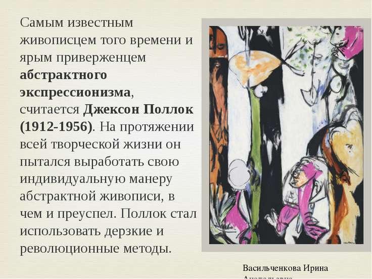 Самым известным живописцем того времени и ярым приверженцем абстрактного эксп...