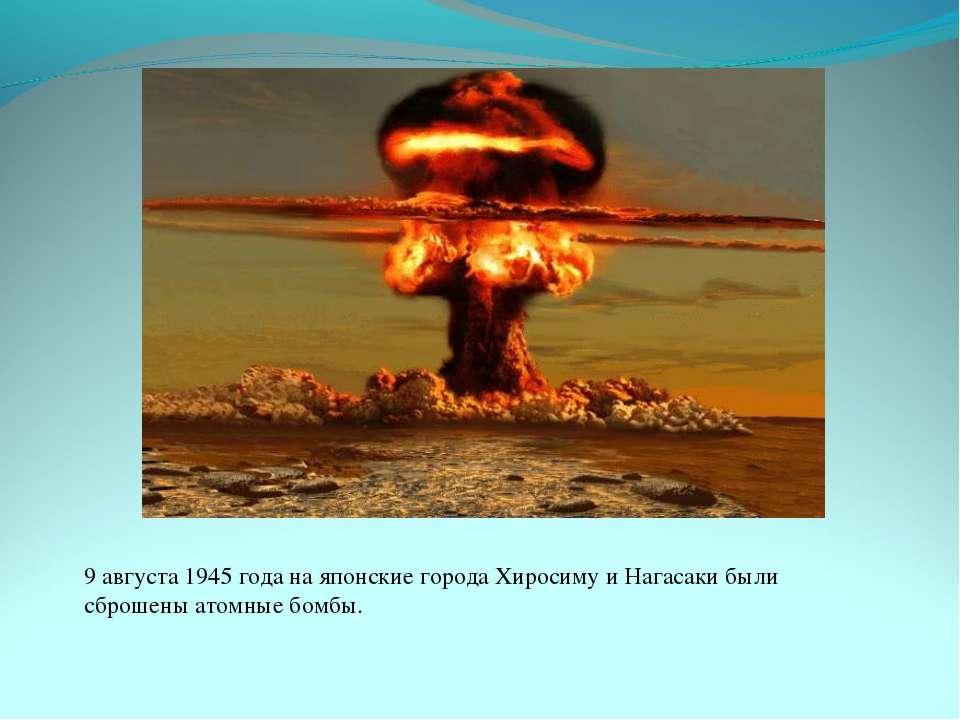 9 августа 1945 года на японские города Хиросиму и Нагасаки были сброшены атом...