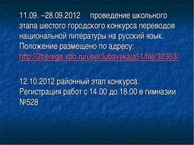 11.09. –28.09.2012 проведение школьного этапа шестого городского конкурса пер...
