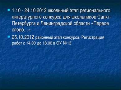 1.10 - 24.10.2012 школьный этап регионального литературного конкурса для школ...