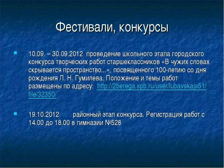 Фестивали, конкурсы 10.09. – 30.09.2012 проведение школьного этапа городского...
