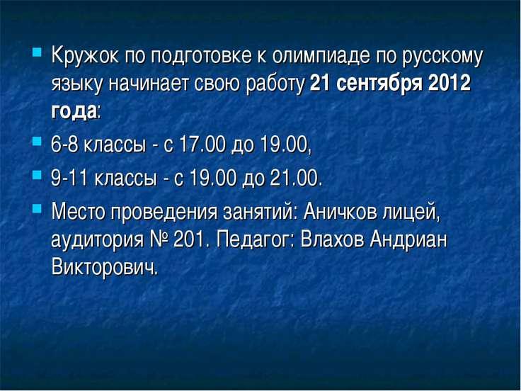 Кружок по подготовке к олимпиаде по русскому языку начинает свою работу 21 се...