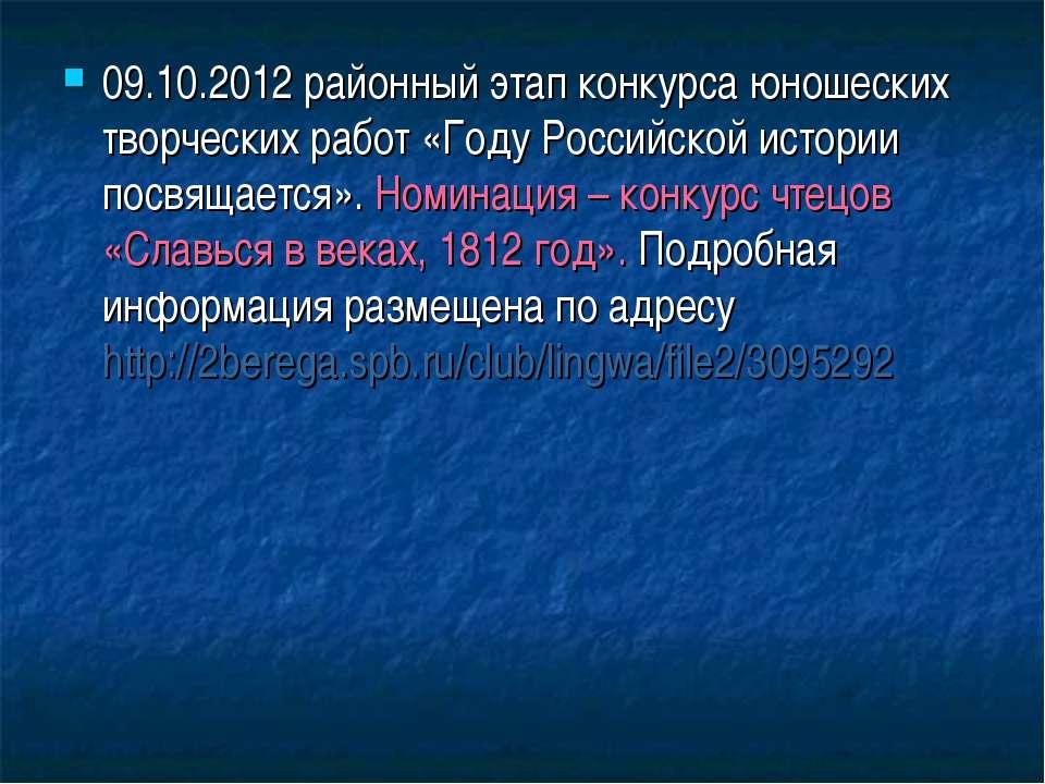 09.10.2012 районный этап конкурса юношеских творческих работ «Году Российской...