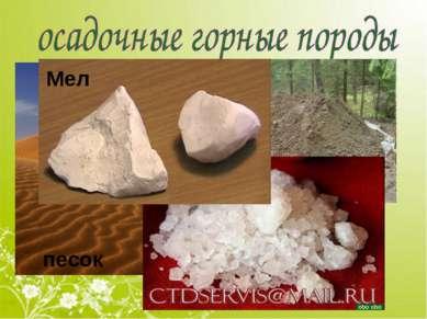 песок глина соль Мел